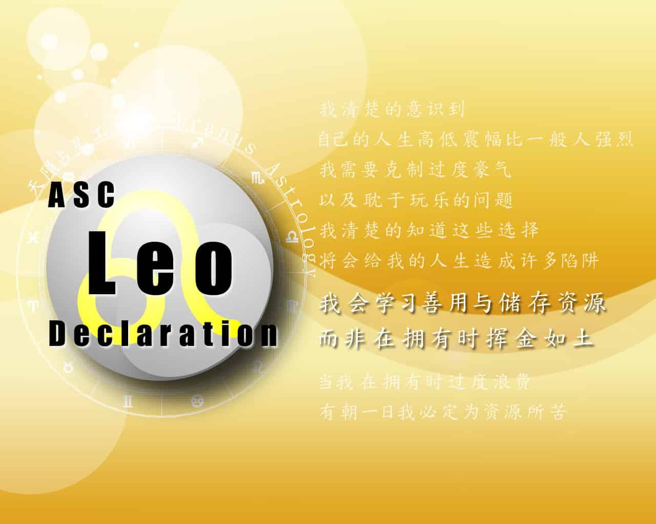 asc-leo-declaration
